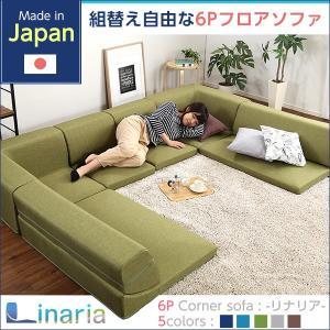 コーナーフロアソファ ロータイプ ファブリック 3人掛け(5色)同色2セット Linaria-リナリア- axisnet