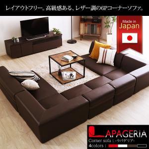 ローコーナーソファセット  Lapageria-ラパゲリア-  使い方自由自在 フロアソファ レザー調 くつろぎ コーナーソファ 3点 セット axisnet