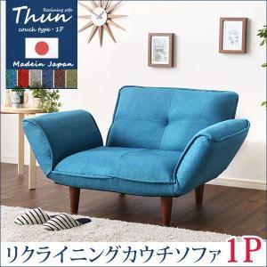 1人掛ソファ(布地)5段階リクライニング、フロアソファ、カウチソファに 日本製|Thun-トゥーン-|axisnet