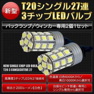 2色選択可!【6000K/10000K】T20シングル27連高輝度3チップLEDバックランプ/ウィンカー専用2個1セットピンチ部違い/シングル専用選択可【メール便発送】|axisparts