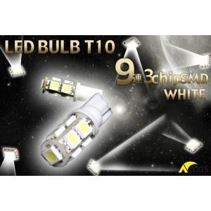 3色選択可!!T10/T16ウェッジ9連高輝度3チップLED 2個1セットポジションランプ/バックランプ!(メール便発送)(S)|axisparts