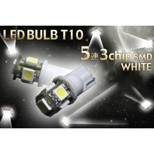 3色選択可!T10/T16ウェッジ5連高輝度3チップLED 2個1セットポジションランプ/ナンバー灯/バックランプ(メール便発送)(S)|axisparts