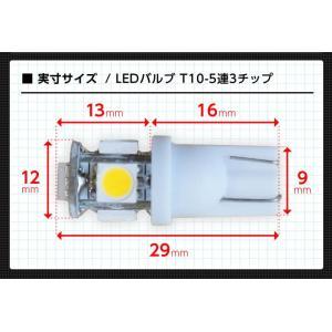 3色選択可!T10/T16ウェッジ5連高輝度3チップLED 2個1セットポジションランプ/ナンバー灯/バックランプ(メール便発送)(S)|axisparts|03