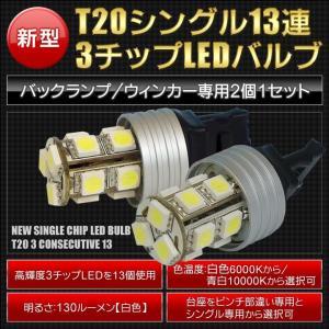 T20シングル13連高輝度3チップLEDバックランプ/ウィンカー専用2個1セットピンチ部違い/シングル専用選択可!【メール便発送】|axisparts