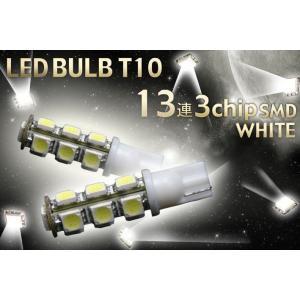 3色選択可!T10/T16ウェッジ 13連高輝度3チップLED 2個1セット バックランプ!(メール便発送) (S)|axisparts
