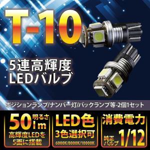 3色選択可!!新型T10/T16ウェッジ5連高輝度3チップLED 2個1セットポジションランプ/ナンバー灯!(メール便発送※時間指定不可)(S)|axisparts