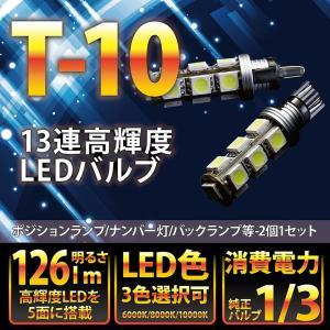 3色選択可!新型T10/T16ウェッジ13連高輝度3チップLED 2個1セットバックランプ!(メール便発送)(S)|axisparts