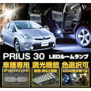 トヨタ プリウス用(ZVW30)専用基板NEWバージョン!調光機能付き!3色選択可!高輝度3チップLED仕様!LEDルームランプ(C)|axisparts