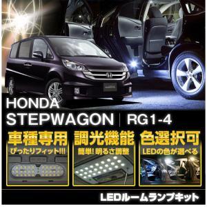 ホンダ ステップワゴン【RG1/2/3/4】車種専用LED基板調光機能付き!3色選択可!高輝度3チップLED仕様!LEDルームランプ【C】|axisparts