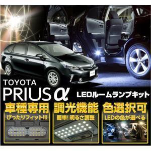 専用基板NEWバージョン!調光機能付き!3色選択可!高輝度3チップLED仕様!トヨタ プリウスα(ZVW40/41)LEDルームランプ(C)|axisparts