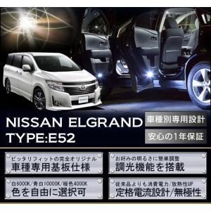 車種専用LED基板調光機能付き!3色選択可!高輝度3チップLED仕様! 日産 エルグランド【E52】LEDルームランプ【C】|axisparts