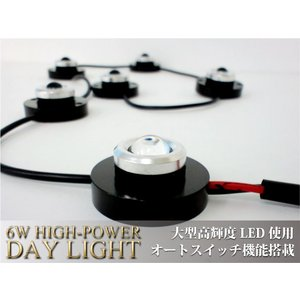 大型高輝度LED使用!6Wハイパワー デイライト 白色 2個1セッ+B632ト(プロジェクターレンズタイプ)|axisparts