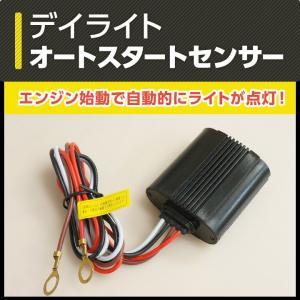 デイライト/側面LEDテープ専用!オートスタートセンサー!【メール便発送※時間指定不可】1W/3W/5Wデイライト等に取り付けに|axisparts