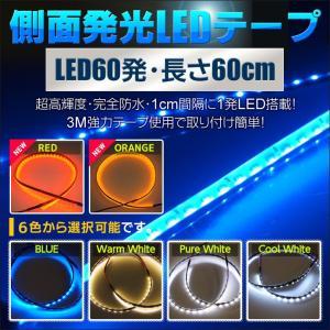 黒基盤/白基盤選択可!6色選択可!★60発★60cm★完全防水!高輝度側面発光LEDテープ(メール便発送) (S)|axisparts