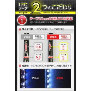 黒基盤/白基盤選択可!6色選択可!★60発★60cm★完全防水!高輝度側面発光LEDテープ(メール便発送) (S)|axisparts|02