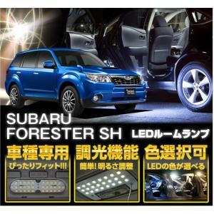 スバル フォレスター【型式:SH】【H22年5月まで】3色選択可!高輝度3チップLED仕様!LEDルームランプ【C】|axisparts
