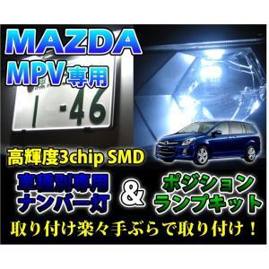2色選択可!高輝度3チップLED マツダ MPV用ナンバー灯&ポジションランプキット【メール便発送】 axisparts