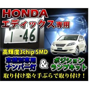 2色選択可!高輝度3チップLED ホンダ エディックス用ナンバー灯&ポジションランプキット【メール便発送】 axisparts