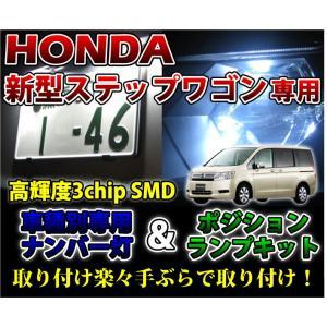 2色選択可!高輝度3チップLED ホンダ 新型ステップワゴン用ナンバー灯&ポジションランプキット【メール便発送】 axisparts