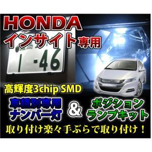 2色選択可!高輝度3チップLED ホンダ インサイト用ナンバー灯&ポジションランプキット【メール便発送】 axisparts