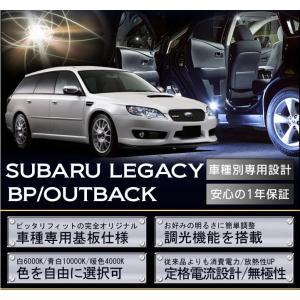車種専用LED基板調光機能付き!3色選択可!高輝度3チップLED仕様!スバルレガシィー【型式:BP/OUTBACK】LEDルームランプ】【C】 axisparts