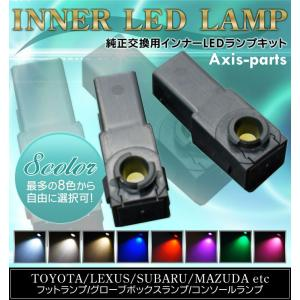 8色から自由に選択可能純正交換用 LEDインナーランプ2個1セットトヨタ レクサス/マツダ スバル /フットランプ/グローブボックス/コンソール(メール便発送)(S) axisparts