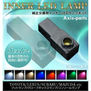 1個単体で販売します!LED8色から自由に選択可能純正交換用 LEDインナーランプ 1個ばら売りトヨタ/レクサス/マツダ/スバル対応フットランプ/グローブボックス(S) axisparts