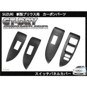 (受注生産)[GT-DRY]ドライカーボン使用! 新型プリウス用スイッチパネル 4点セット/c142(※注文後納品まで60日前後) axisparts