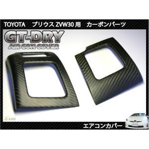 (受注生産)ドライカーボン使用! 新型プリウス用エアコンカバーパネル 2点セット/c103(※納品まで約90日) axisparts