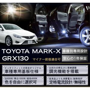 専用基板NEWバージョン!調光機能付き!3色選択可!高輝度3チップLED仕様!トヨタ マークX(GRX130マイナー前後可)LEDルームランプ(1)(C)|axisparts