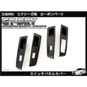 (受注生産)[GT-DRY]ドライカーボン使用! スバル エクシーガ用スイッチパネル 4点セット/rj79※ご注文後納品まで約90日 axisparts