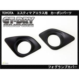 [GT-DRY]ドライカーボン使用!トヨタ エスティマ アエラス用フォグランプカバーパネル2点/rj10 axisparts