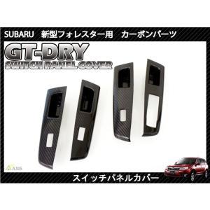(受注生産)[GT-DRY]ドライカーボン使用! スバル フォレスター(SH)用スイッチパネル 4点セット/rj79※ご注文後納品まで約90日 axisparts