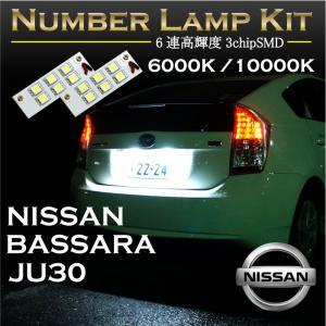 2色選択可!高輝度3チップLED 日産  バサラ JU30専用ナンバー灯2個1セット(メール便発送-時間指定不可)|axisparts