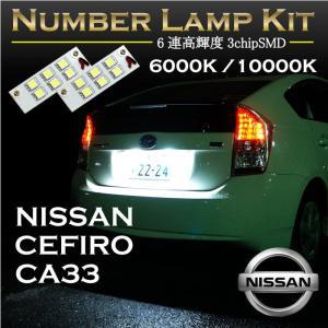 2色選択可!高輝度3チップLED 日産 セフィーロ CA33系専用ナンバー灯2個1セット(メール便発送-時間指定不可)|axisparts