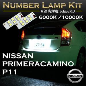 2色選択可!高輝度3チップLED 日産 プリメーラカミノ P11専用ナンバー灯2個1セット(メール便発送-時間指定不可)|axisparts