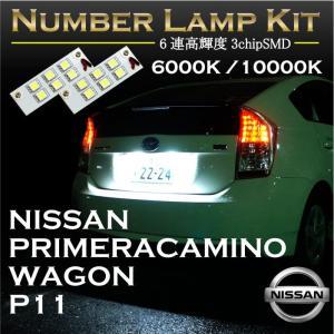 2色選択可!高輝度3チップLED 日産 プリメーラカミノワゴン P11専用ナンバー灯2個1セット(メール便発送-時間指定+不可)|axisparts