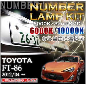 2色選択可!高輝度3チップLED ユニット交換トヨタ FT86専用ナンバー灯2個1セット(C)|axisparts