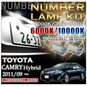 2色選択可!高輝度3チップLED ユニット交換トヨタ カムリハイブリッド(AVV50)専+用ナンバー灯2個1セット(C)|axisparts