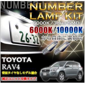 2色選択可!高輝度3チップLED ユニット交換トヨタ RAV4(30系)(2019年3月まで)専用ナンバー灯2個1セット(C)|axisparts