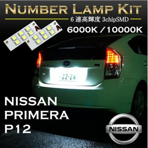 2色選択可!高輝度3チップLED 日産  プリメーラ P12専用ナンバー灯2個1セット(メール便発送-時間指定不可)|axisparts