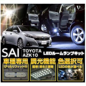 TOYOTA SAI(型式:AZK10マイナー前/後どちらも適合)専用基板NEWバージョン!調光機能付き!3色選択可!高輝度3チップLED仕様!LEDルームランプ(C)|axisparts