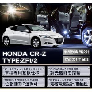 専用基板NEWバージョン!調光機能付き!  3色選択可!高輝度3チップLED仕様!ホンダ CR-Zルームランプ5点セット【C】|axisparts