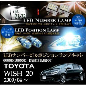 トヨタ ウィッシュ20系【WISH20】専用LEDナンバー灯ユニット&ポジションランプキット 2個1セット2色選択可!高輝度3チップLED【C】 axisparts