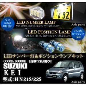 スズキ KEI(HN21S/22S)専用LEDナンバー灯ユニット&ポジションランプキット 2個1セット2色選択可!高輝度3チップLED(C)(S)|axisparts