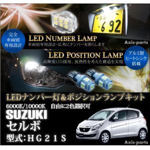 スズキ セルボ(HG21S)専用LEDナンバー灯ユニット&ポジションランプキット 2個1セット2色選択可!高輝度3チップLED(C)(S)|axisparts