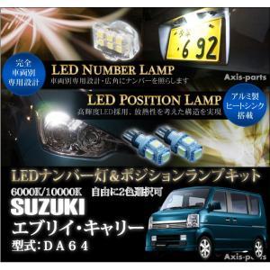 スズキ エブリ・キャリー(DA64)専用LEDナンバー灯ユニット&ポジションランプキット 2個1セット2色選択可!高輝度3チップLED(C)(S)|axisparts