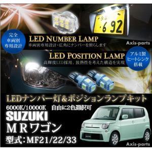 スズキ MRワゴン【MF21/22/33】専用LEDナンバー灯ユニット&ポジションランプキット 2個1セット2色選択可!高輝度3チップLED【C】 axisparts