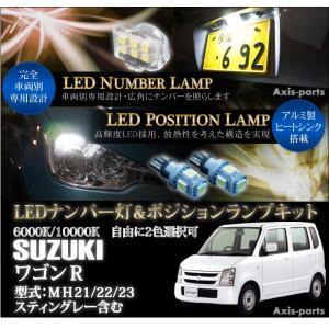 スズキ ワゴンR/スティングレー(MH21/22/23)専用LEDナンバー灯ユニット&ポジションランプキット 2個1セット2色選択可!高輝度3チップLED(C)(S) axisparts