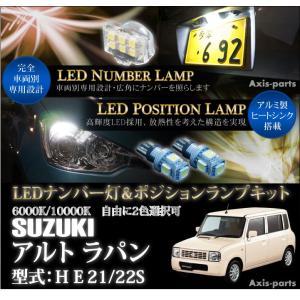 スズキ アルトラパン(HE21/22S)専用LEDナンバー灯ユニット&ポジションランプキット 2個1セット2色選択可!高輝度3チップLED(C)(S)|axisparts